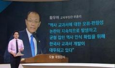 역사교과서 발행체제 개선방안 발표