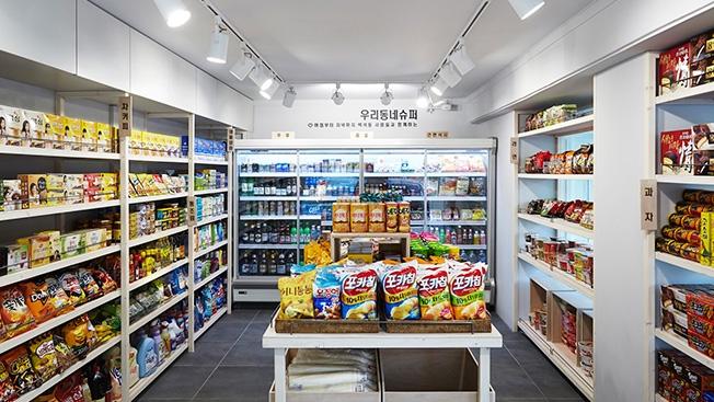 '드림실현 프로젝트 10호점-우리동네 슈퍼' 오픈