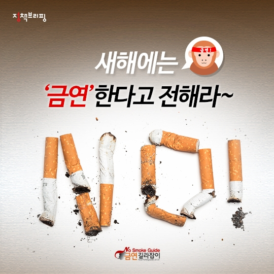 새해에는 '금연'한다고 전해라~