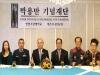 박용만 장군 업적을 세계속의 한민족에 승화