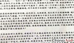 중국정부, 성경을 따로 만들려하나