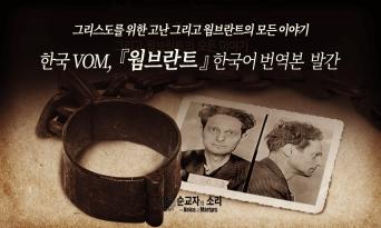 『웜브란트』 한국어 번역본 완간