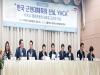 한국체육을 도입, 미래체육을 준비 논의